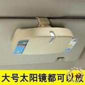 車載眼鏡架車用眼睛盒汽車遮陽板收納卡片夾架子通用車載裝飾用品 【好康免運】