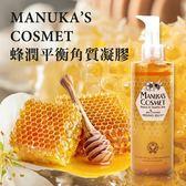 日本 MANUKA'S COSMET 麥盧卡蜂蜜 蜂潤平衡角質凝膠 250ml【櫻桃飾品】【29095】