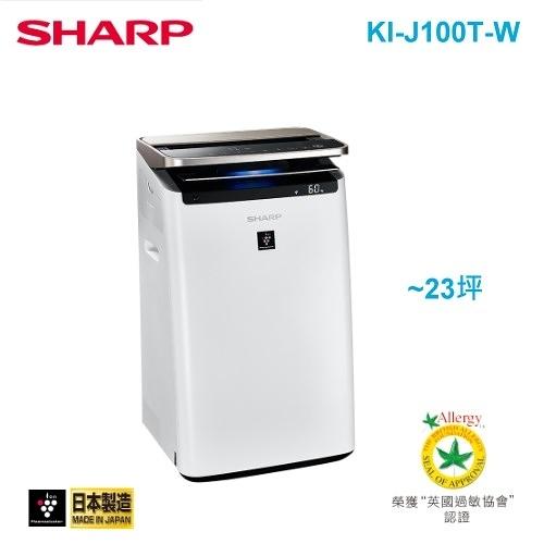 【佳麗寶】-留言加碼折扣(SHARP夏普)日本製23坪水活力空氣清淨機KI-J100T-W