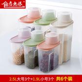 密封罐 五谷雜糧儲物罐大號塑料收納盒廚房食品儲存收納盒干貨密封罐家用【限時82折】