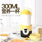 豆漿機 樂創家用全自動便攜迷你豆漿機單人加熱破壁榨汁小型1-2人免過濾 MKS阿薩布魯