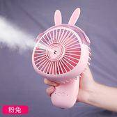噴霧小風扇迷你便攜式隨身小型