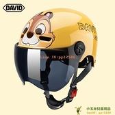 兒童機車單車安全帽頭盔頭盔車四季通用小孩子夏季寶寶男生女孩安全帽【小玉米】