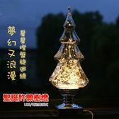 福利品 聖誕樹燈/火樹銀花 許願樹燈 夜燈/裝飾燈/氣氛燈/LED燈  凹陷瑕疵