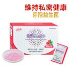 【生達-活沛】愛膠原芽孢益生菌(蔓越莓口味)(30包/盒)(一天一包 私密問題沒煩惱)