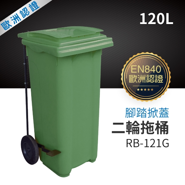(綠)腳踏掀蓋二輪拖桶(120公升)RB-121G 托桶 回收桶 垃圾桶 分類桶 資源回收