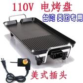 電烤盤 美國專用無煙不粘電烤盤室內燒烤機電燒烤鍋家用電燒烤爐110V 萬寶屋