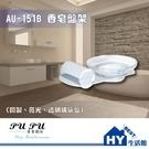 衛浴配件精品 AU-151B 香皂盤架 -《HY生活館》水電材料專賣店
