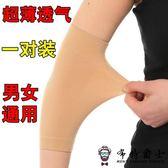 全館免運超薄護肘護臂套夏季遮疤痕護腕透氣男女運動護手肘關保暖護胳膊【限時八折搶購】