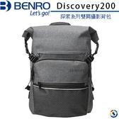 【聖影數位】BENRO 百諾 Discovery 200 探索系列 雙肩攝影背包 灰