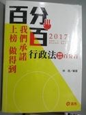 【書寶二手書T4/進修考試_PKQ】行政法測驗題型百分百_林清