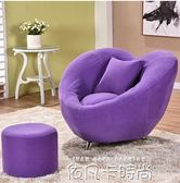 愛心沙發 懶人沙發 可愛休閒沙發創意臥室沙發單人沙發QM 依凡卡時尚