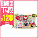 日本 桐灰 小白兔暖暖包-14H(貼式)...