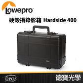 LOWEPRO 羅普 Hardside 400 硬殼攝錄影箱400 立福公司貨 相機包 送抽獎券