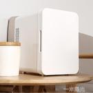 eos4L車載迷你小冰箱小型家用租房用制冷學生寢室宿舍單人化妝品  一米陽光