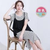 初心 哺乳衣 【B9009GU】兩件式 條紋 細肩帶 背心 短袖 連身裙 哺乳洋裝