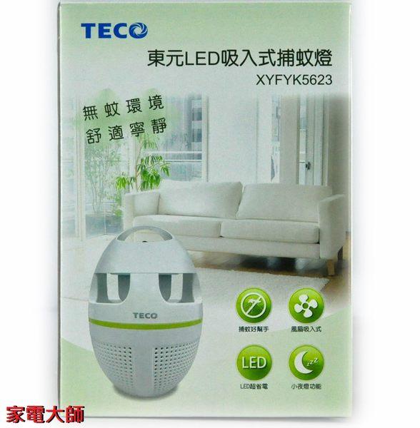 家電大師 TECO東元 LED吸入式捕蚊燈 XYFYK5623 【全新 保固一年】