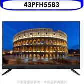飛利浦【43PFH5583】43吋FHD電視 優質家電