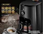 咖啡機WCF-CM062D美式咖啡機家用全自動小型現磨煮豆 【熱賣新品】 XL 220v