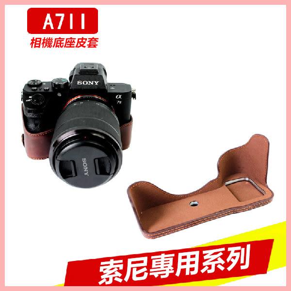 索尼 相機包 A7RII A7II微單相機皮套 相機 手柄底座 皮套 半套包相機包 【萌果殼】