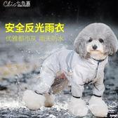 狗狗雨衣防水灰色系雨衣狗狗衣服四腳裝小型犬雨披寵物「Chic七色堇」