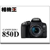 Canon EOS 850D Kit組〔含 18-55mm STM 鏡頭〕平行輸入