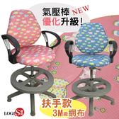 特價~*邏爵*SS100D。守護升級款守習扶手兒童椅 二色 /成長椅/學習椅 /課桌椅(2色) SGS/LGA測試認證