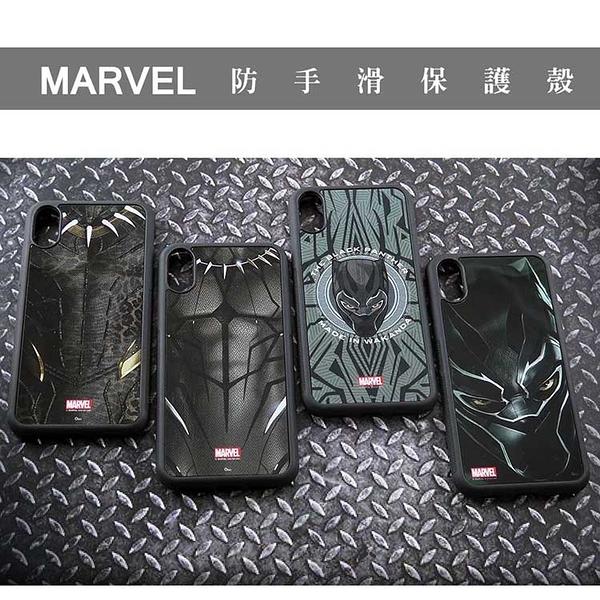MARVEL漫威 黑豹電影版防手滑保護殼套  iPhone 系列 / 三星 Note 8