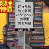 烏克麗麗琴包配件-21/23/26吋民族風條紋加厚帆布手提保護琴套2色69y11【時尚巴黎】