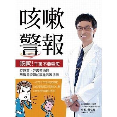 咳嗽警報(從感冒呼吸道過敏到嚴重咳嗽的專業治咳指南)