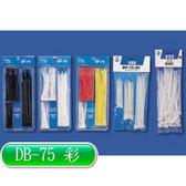 KSS 超值包裝 束線組合包 DB-75 (彩色)
