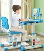 兒童學習桌 兒童書桌學習桌簡約家用小學生寫字桌椅套裝課桌書柜組合女孩男孩T 2色