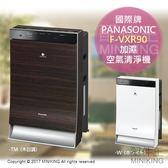 日本代購 2018新款 Panasonic 國際牌 F-VXR90 加濕空氣清淨機 PM2.5 除臭 20坪