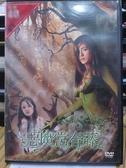 挖寶二手片-H05-037-正版DVD-泰片【惡魔常春藤】-(直購價)