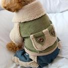 寵物服 小狗狗衣服天加厚泰迪四腳比熊博美小型幼犬寵物 快速出貨