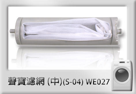 《 鉦泰生活館》聲寶洗衣機濾網 (中) S-04