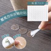壓克力圓形透明雙面膠 70片裝 防水無痕 超黏性 無殘膠【WA191】《約翰家庭百貨