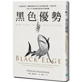 黑色優勢【貪婪白鯊】:比狼更狡詐!揭開華爾街不為人知的黑錢流動、內線交易,以及F