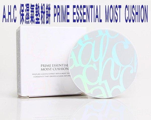 A.H.C 保濕氣墊 PRIME ESSENTIAL MOIST CUSHION 韓國代購 氣墊粉餅