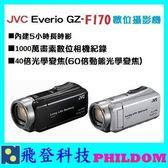 贈64G記憶卡 原廠包!! JVC Everio GZ-F170 銀色 三防HD數位攝影機 變焦麥克風 觸控螢幕 公司貨 F170 DV