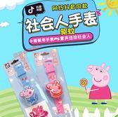 『蕾漫家』【H018】現貨-佩佩豬蚊手錶 驅蚊手錶 防蚊手環