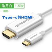 綠聯type-c轉hdmi線華爲P20榮耀note10適用ipad pro三星S9蘋果macbook「向日葵」