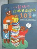 【書寶二手書T8/親子_JEA】小熊媽的經典英語繪本101+_小熊媽(張美蘭)