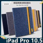 iPad Pro 10.5吋 文藝系列保護套 牛仔布紋側翻皮套 內殼軟包邊 支架 鬆緊帶 平板套 保護殼