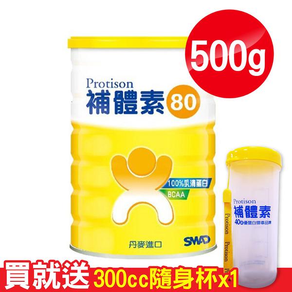 補體素 80 乳清蛋白 500g/瓶 (陳美鳳真心推薦) 專品藥局【2012291】