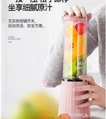 家用便攜式手動榨汁機迷你水果小型學生榨汁器多功能炸果汁豆漿機 莫妮卡小屋