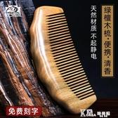 古宣天然綠檀木梳子防靜電按摩脫髮創意檀香隨身便攜木梳刻字 Korea時尚記