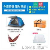帳篷戶外3-4人野營加厚防暴雨露營野外全自動速開防雨賬蓬 樂活生活館