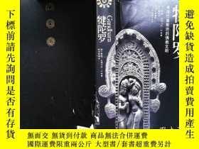 二手書博民逛書店罕見犍陀羅:來自巴基斯坦的佛教文明Y253683 [巴基斯坦]穆