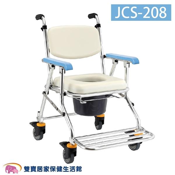 【贈現金卡】均佳 鋁合金可收合有輪洗澡便器椅 JCS-208 有輪馬桶椅 鋁合金便盆椅 鋁合金馬桶椅